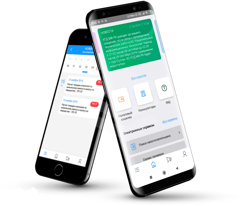 Мобильное приложение kgd.gov.kz