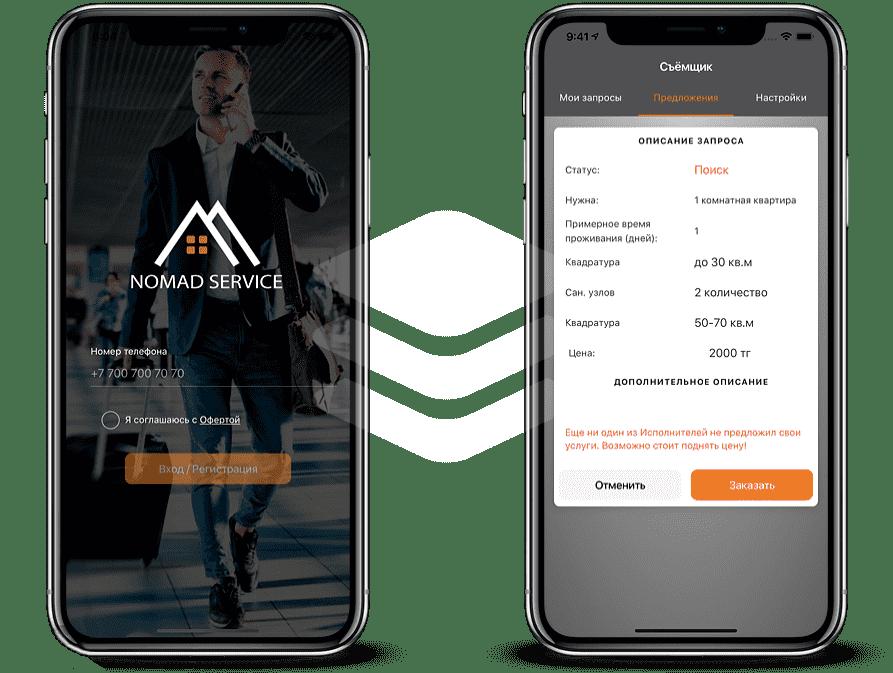 Приложение Nomad Service