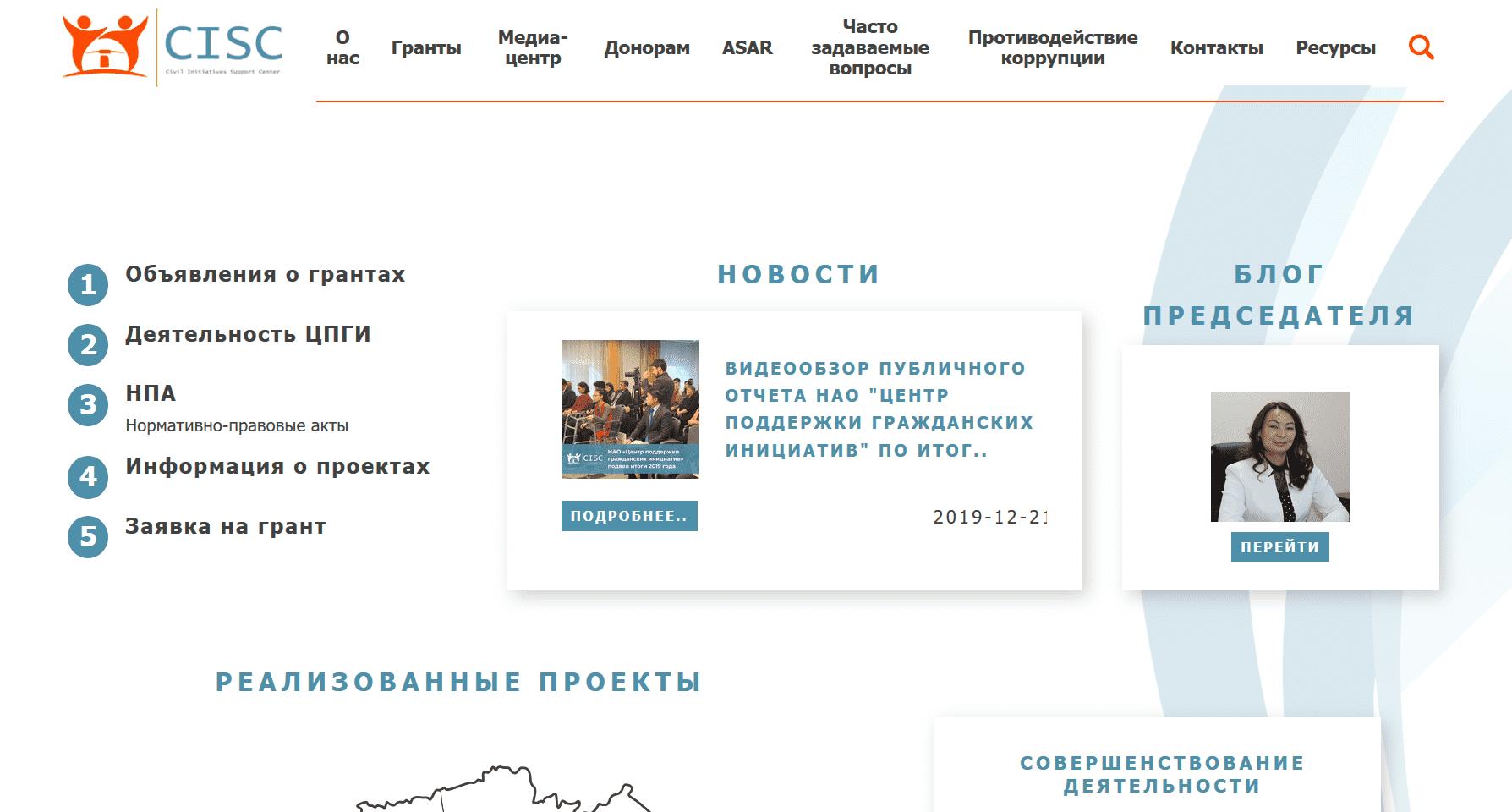 Разработка портала cisc.kz