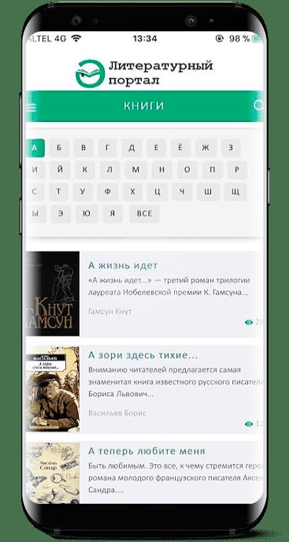 Приложение «Литературный портал»